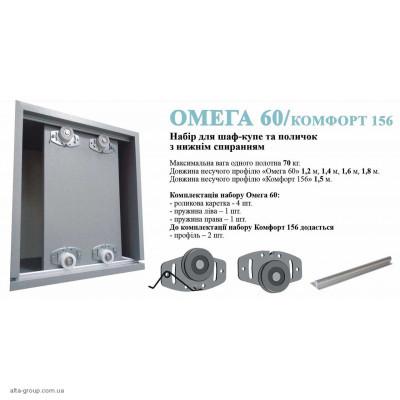 Розсувна система для шаф і полиць Омега 60